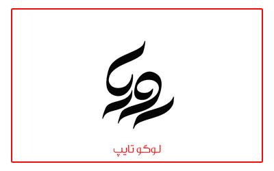 طراحی لوگو تهران دیزاین , طراحی آرم , طراحی نشان