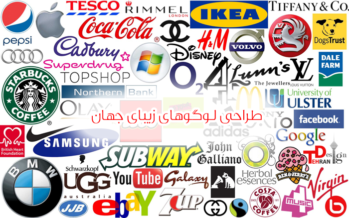طراحی لوگو های زیبای جهان | تهران دیزاین|Tehran Design< طراحی لوگو های زیبای جهان