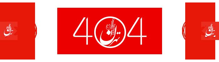 جلوگیری از خطاهای 404