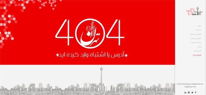 404 طراحی سایت تهران دیزاین