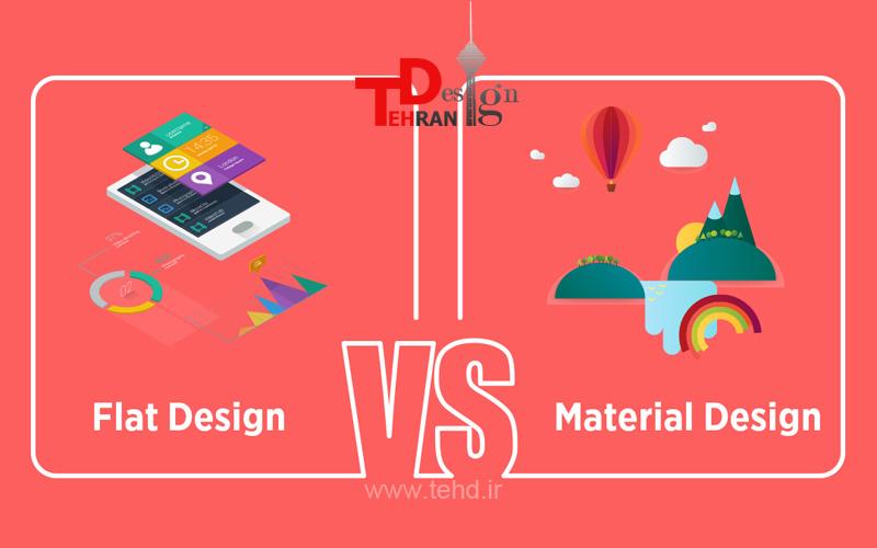 طراحی سایت تهران دیزاین flat-design-vs-material-design