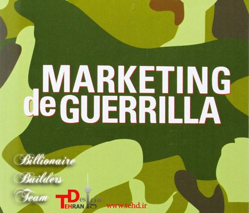 بازاریابی چریکی چیست marketing