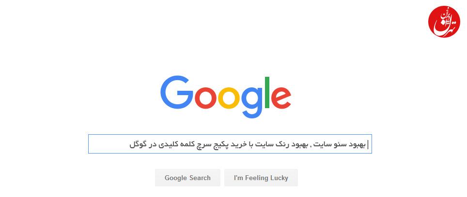سئو سایت بهینه سازی سایت کلمه کلیدی گوگل google-tehran-design