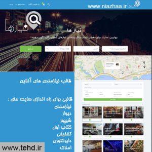 قالب-لیستیفای-فارسی