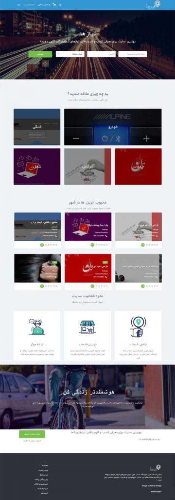 نیازها-لیستیفای-listify-فارسی