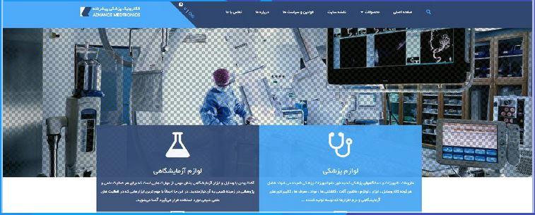 طراحی وب سایت پزشکی و پزشکان