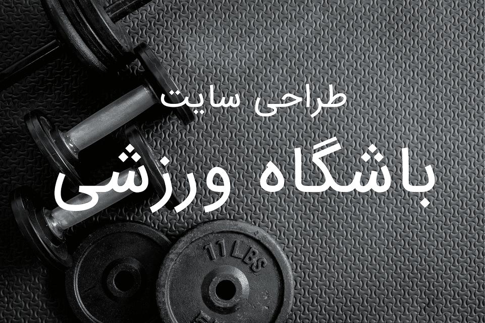 طراحی سایت باشگاه ورزشی تهران دیزاین