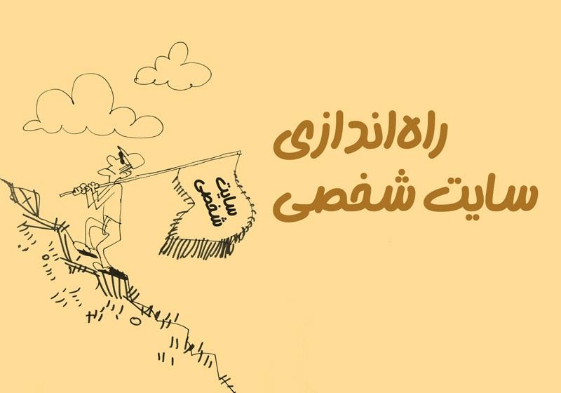 طراحی سایت شخصی تهران دیزاین