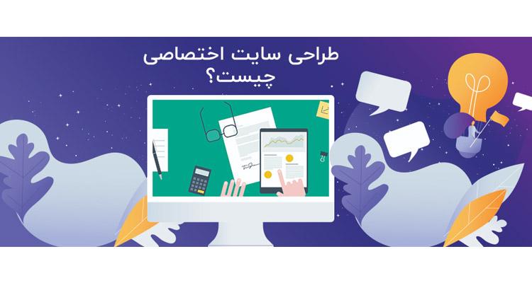 طراحی سایت اختصاصی تهران دیزاین