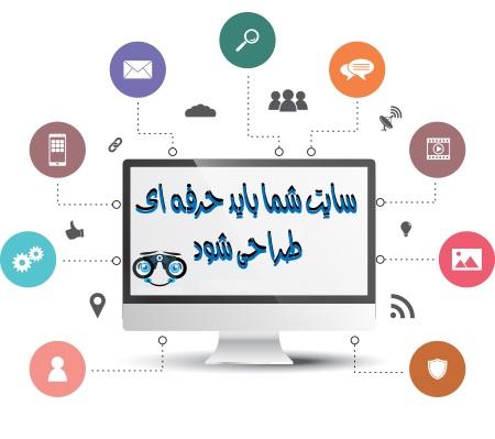 طراحی سایت حرفه ای تهران دیزاین