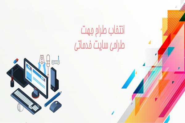 طراحی سایت خدماتی تهران دیزاین