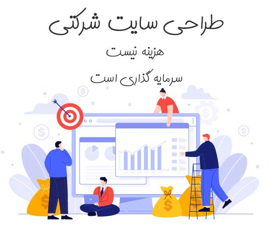 طراحی سایت شرکتی تهران دیزاین