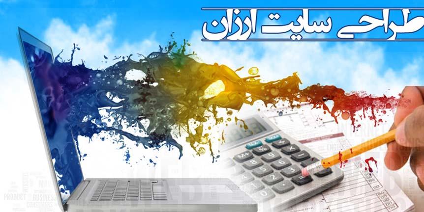 طراحی سایت ارزان تهران دیزاین