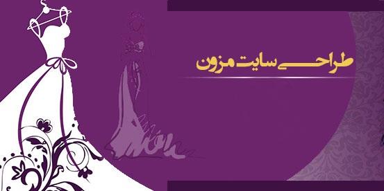 طراحی سایت مزون تهران دیزاین