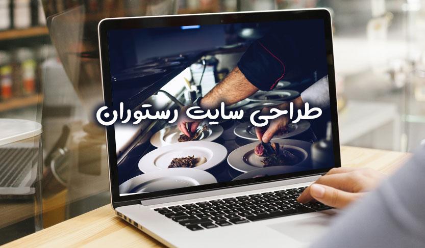 طراحی سایت رستوران تهران دیزاین
