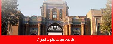 طراحی-سایت-جنوب-تهران-دیزاین
