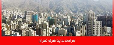 طراحی-سایت-شرق-تهران-دیزاین