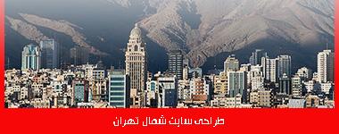 طراحی-سایت-شمال-تهران-دیزاین