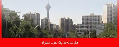 طراحی-سایت-غرب-تهران-دیزاین