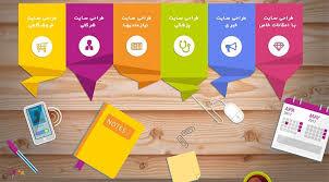 طراحی سایت تهران دیزاین